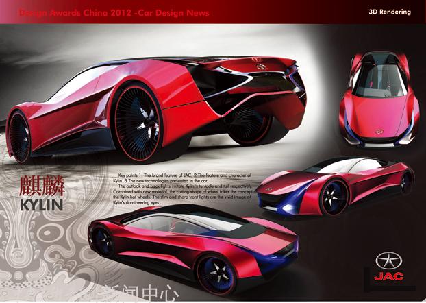 """我院学子再次赢得""""2012 cdn中国汽车设计大赛""""多项大奖"""
